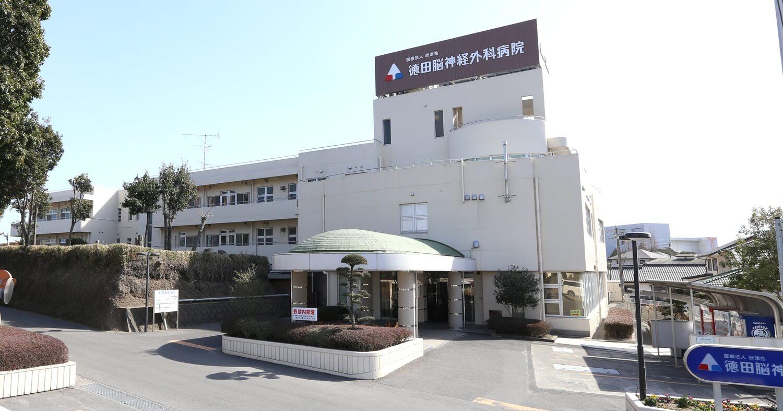 徳田脳神経外科病院