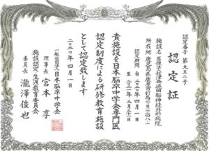 日本脳卒中学会研修教育施設